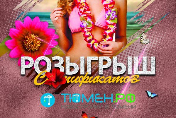 Розыгрыш источник Тюменский