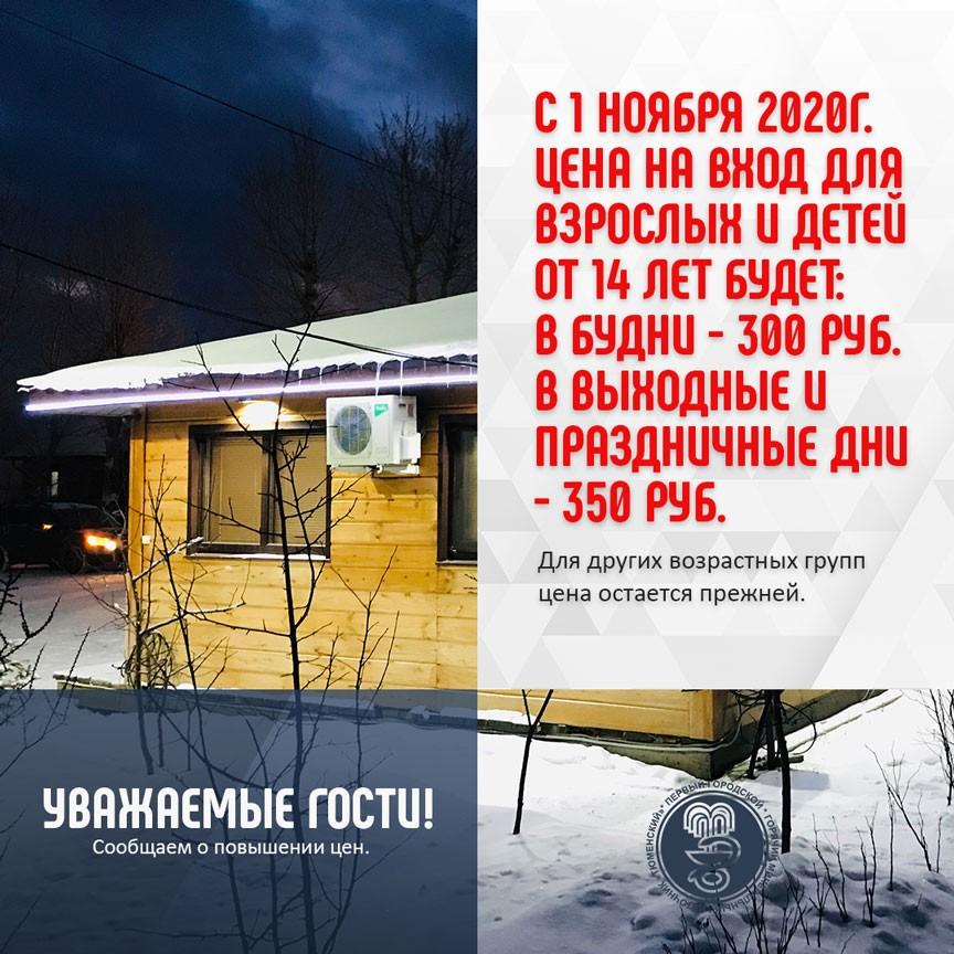 Источник Тюменский